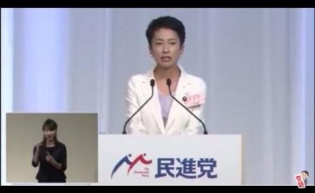 民進党代表戦結果 蓮舫氏に決定し、初の女性代表誕生! [嫌韓ちゃんねる ~日本の未来のために~ 記事No11980