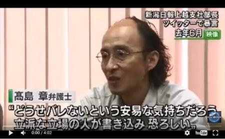【動画】高島弁護士が蓮舫の外患誘致罪の適用に言及⇒『この人の冗談黒すぎて笑えない』 [嫌韓ちゃんねる ~日本の未来のために~ 記事No11983