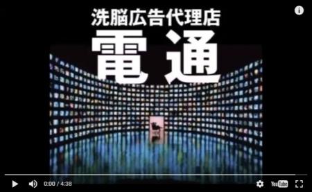【動画】電通がデジタル広告で2・3億円過大請求 トヨタ自動車が指摘 [嫌韓ちゃんねる ~日本の未来のために~ 記事No12177