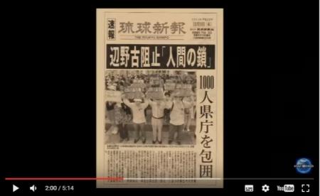 【動画】琉球新報・沖縄タイムスの記事はデタラメだ!ふざけんな [嫌韓ちゃんねる ~日本の未来のために~ 記事No12235