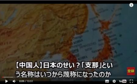 【中国人】日本のせい?「支那」という名称はいつから蔑称になったのか [嫌韓ちゃんねる ~日本の未来のために~ 記事No12247