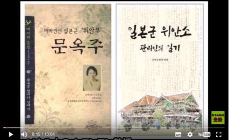 【動画】衝撃発言!ソウル大のイ・ヨンフン教授「慰安婦は性奴隷ではない。高収入で自由もあった。公娼制度に過ぎない」 [嫌韓ちゃんねる ~日本の未来のために~ 記事No12258