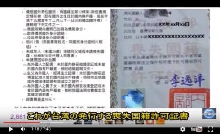 【動画】蓮舫は台湾籍を離脱不可能 台湾法で2か月かかる「喪失国籍許可証」を示せ [嫌韓ちゃんねる ~日本の未来のために~ 記事No12305