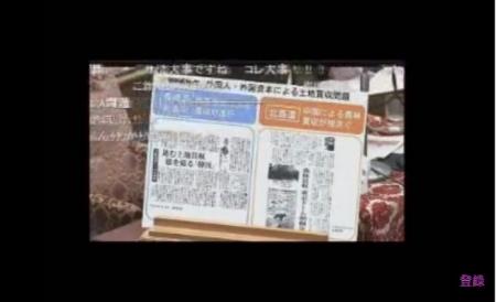 中国、韓国が日本の土地を買収する実態を暴露する丸山穂高!安倍総理も賞賛する神対応! [嫌韓ちゃんねる ~日本の未来のために~ 記事No12389