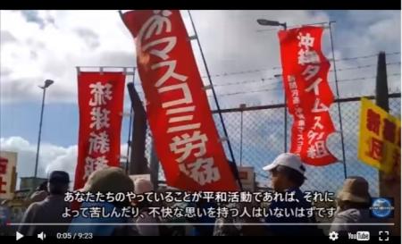 【動画】沖縄で赤い旗を持ってヘイワ活動をする方へ 新潟市民からの意見 [嫌韓ちゃんねる ~日本の未来のために~ 記事No12448