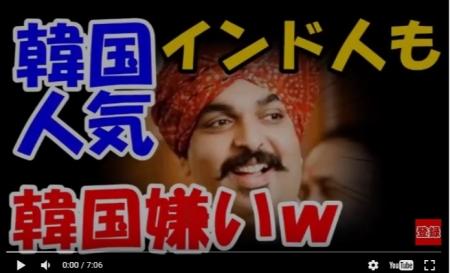 韓国人は、ドイツ人だけなくインド人からも嫌い嫌わていた!さすが韓国ニダw [嫌韓ちゃんねる ~日本の未来のために~ 記事No12459
