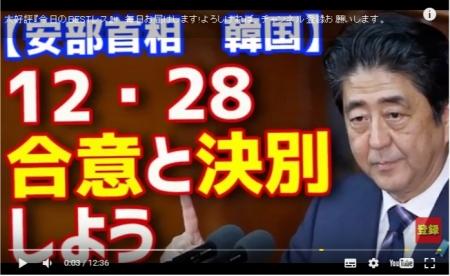 【安部首相 韓国】12・28合意と決別しよう [嫌韓ちゃんねる ~日本の未来のために~ 記事No12461