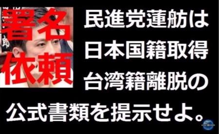 【動画】署名・拡散依頼「民進党蓮舫代表は日本籍取得・台湾籍離脱の公式書類を提示せよ」2016年10月8日開始 [嫌韓ちゃんねる ~日本の未来のために~ 記事No12499