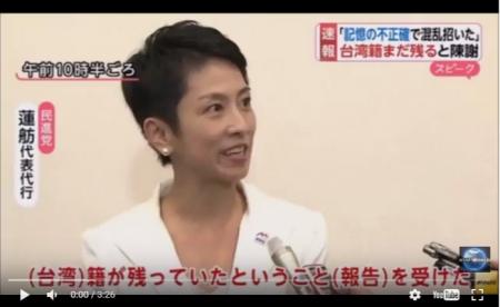 【動画】蓮舫は、二重国籍どころか日本国籍を選択していなかったのではないか?ただの外国人が閣僚になっていた疑い。 [嫌韓ちゃんねる ~日本の未来のために~ 記事No12535