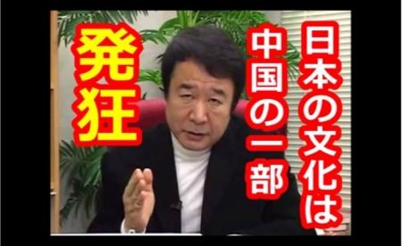 【 青山繁晴】日本の文化が中国の文化だったと発言する中国人の実態 [嫌韓ちゃんねる ~日本の未来のために~ 記事No12652