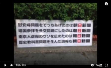 【動画】朝日新聞「3年で500億円減収」みなさん、不買運動がんばろう!朝日のない素晴らしい社会を! [嫌韓ちゃんねる ~日本の未来のために~ 記事No12690