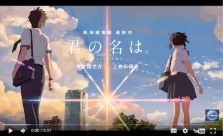 【動画】『君の名は。』新海誠監督「日本を美しいと思ってもらえたらとても幸せ」⇒サヨク・在日大発狂 [嫌韓ちゃんねる ~日本の未来のために~ 記事No12761