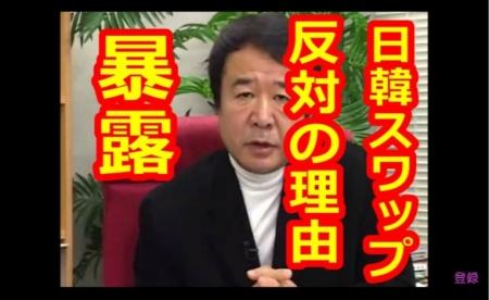 【青山繁晴】韓国が激怒する日韓スワップ反対の理由 [嫌韓ちゃんねる ~日本の未来のために~ 記事No12777