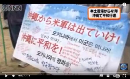 【動画】重大事実発覚!沖縄の基地反対サヨク活動家 30%が沖縄県外から 20%が韓国・中国人wwwどこがオール沖縄なの?? [嫌韓ちゃんねる ~日本の未来のために~ 記事No12867