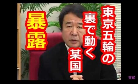 【青山繁晴】東京五輪競技の裏で動く日本を貶める中韓のロビー活動とは? [嫌韓ちゃんねる ~日本の未来のために~ 記事No12962