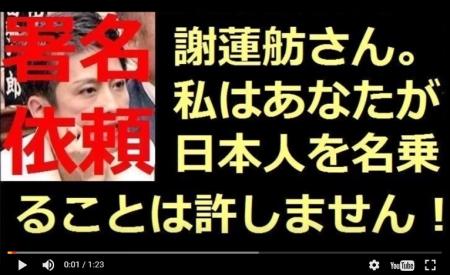 【動画】民進党、謝蓮舫代表の日本国籍取得を不許可・もしくは剥奪をお願いします。 [嫌韓ちゃんねる ~日本の未来のために~ 記事No13000