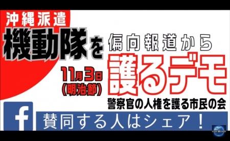 【動画】「機動隊(沖縄派遣)を偏向報道から護るデモ」 2016年11月3日12時30分~【賛同したらシェア】 [嫌韓ちゃんねる ~日本の未来のために~ 記事No13053