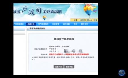 【動画】民進党、蓮舫の台湾国籍の除籍は嘘!台湾内政部サイトで確認不可。「中国本土」出身か? [嫌韓ちゃんねる ~日本の未来のために~ 記事No13221