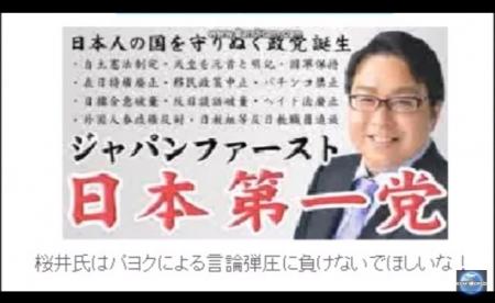 【動画】人気保守ブロガー「なでしこりん」が日本第一党、桜井党首を応援「パヨクの恫喝はヤクザより悪質」 [嫌韓ちゃんねる ~日本の未来のために~ 記事No13222