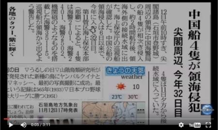 【動画】中国公船4隻が領海侵犯 尖閣周辺、今年32回目 [嫌韓ちゃんねる ~日本の未来のために~ 記事No13475