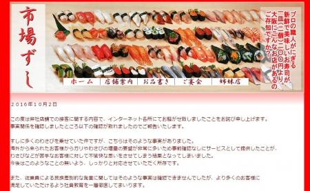 l_yx_sushi.jpg