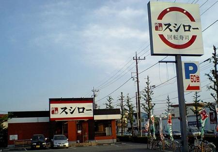 post_15336_sushiro.jpg