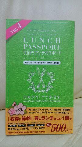ランチパスポート 阪神 vol.4