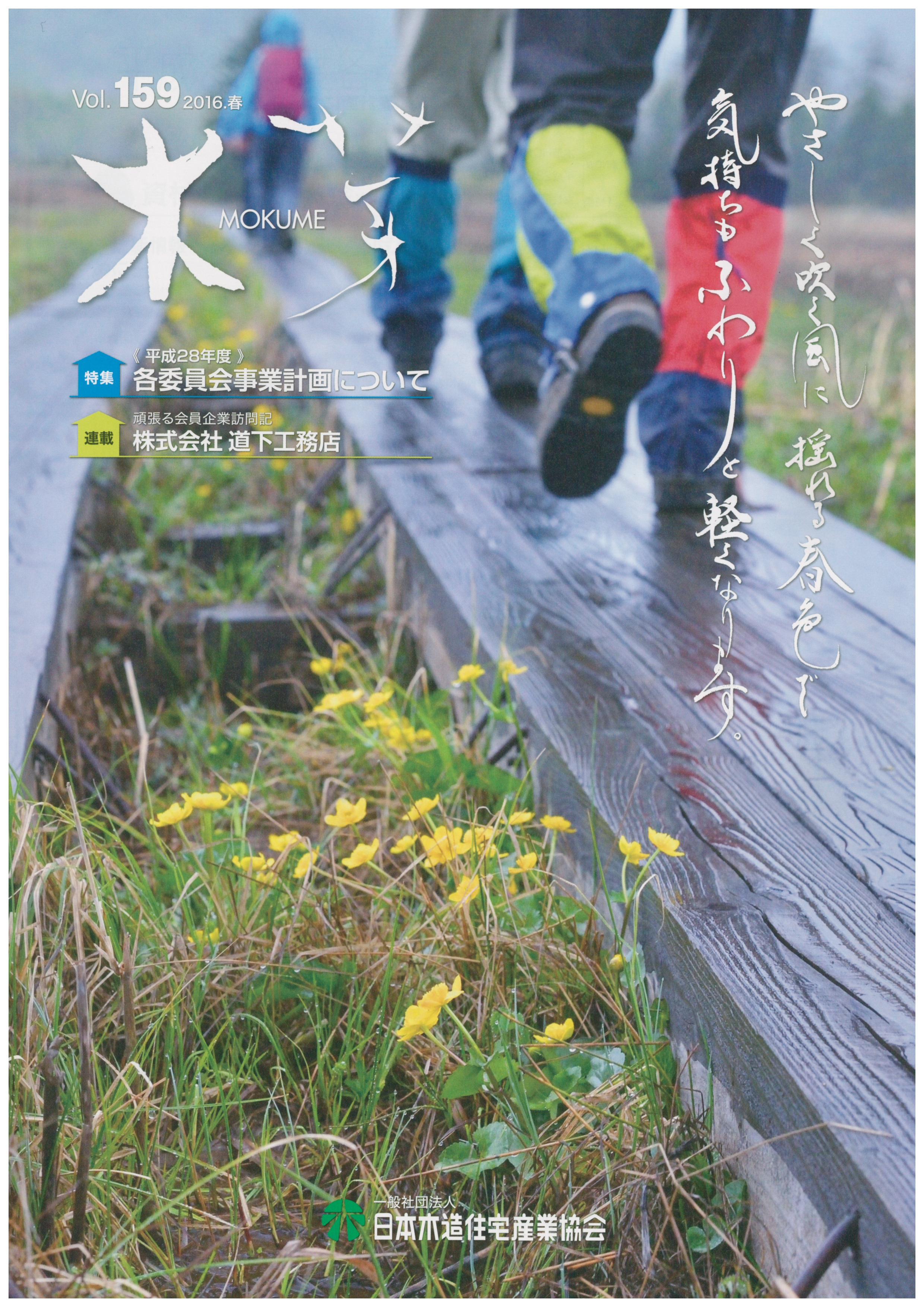 木芽Vol159-2016春-表紙