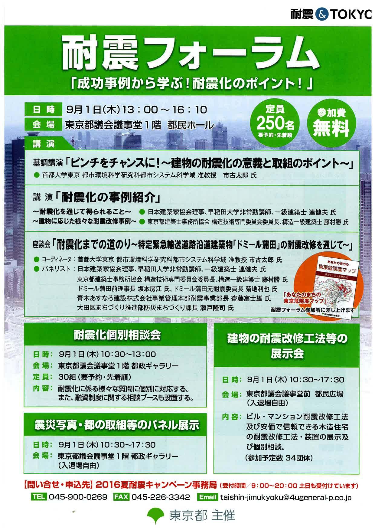 耐震フォーラム2016