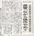 160726-23(ポケモンGO)