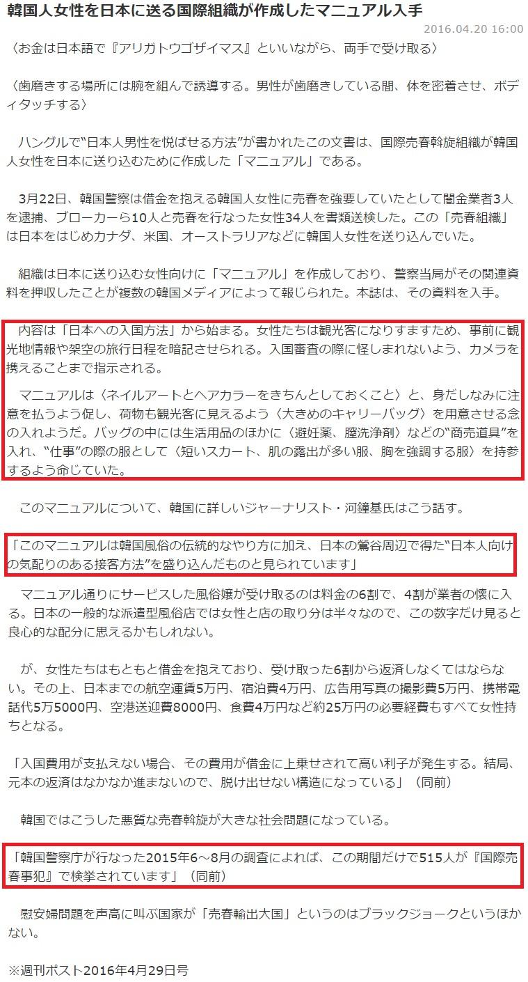 チョン女を売春婦として日本に送るマニュアル