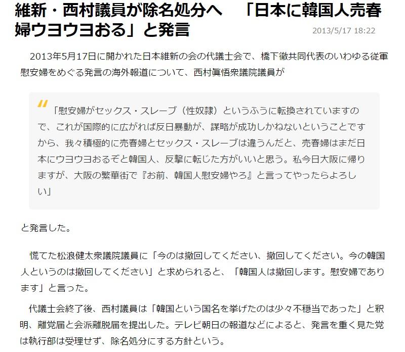 西村慎吾議員の正論