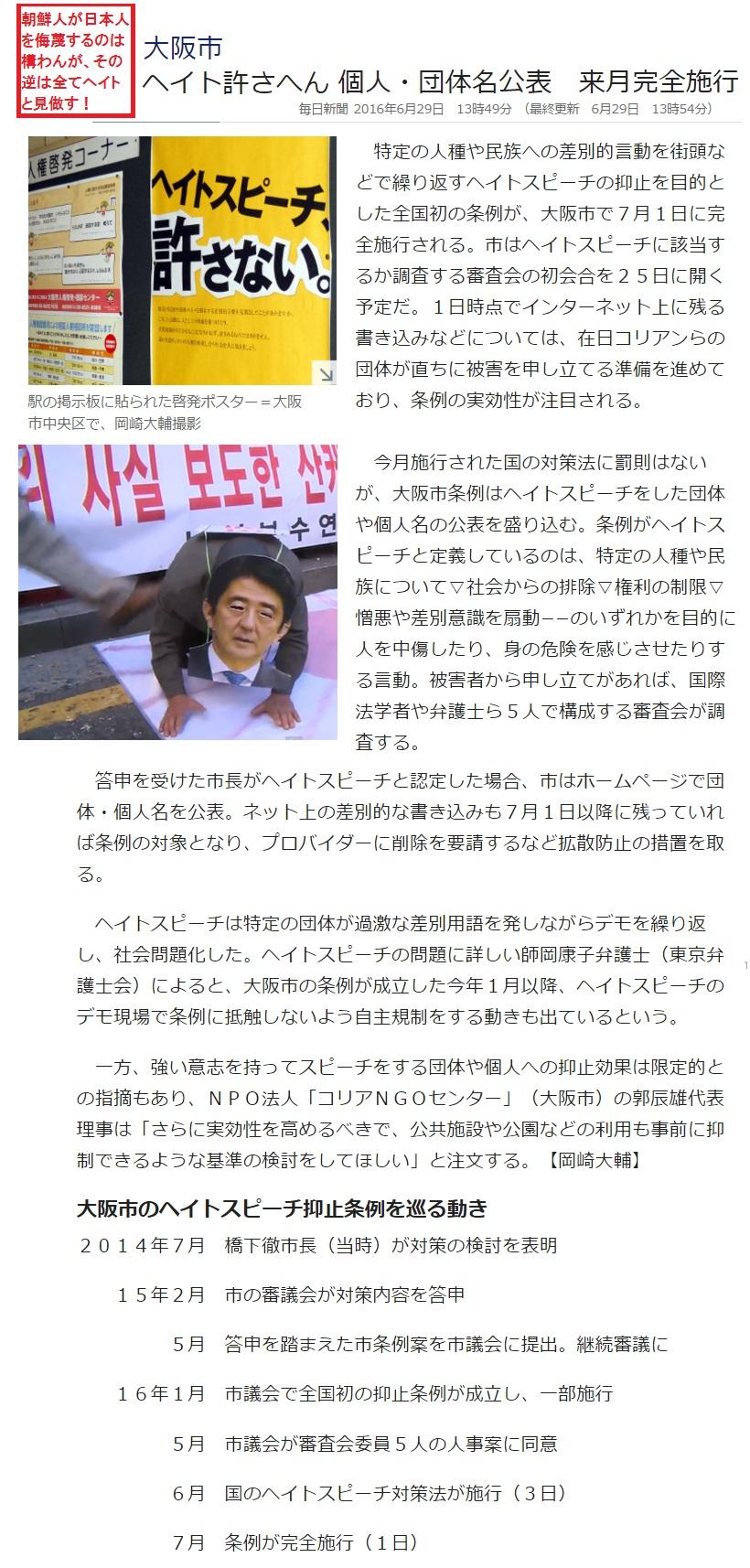 大阪市のチョンによる日本人弾圧