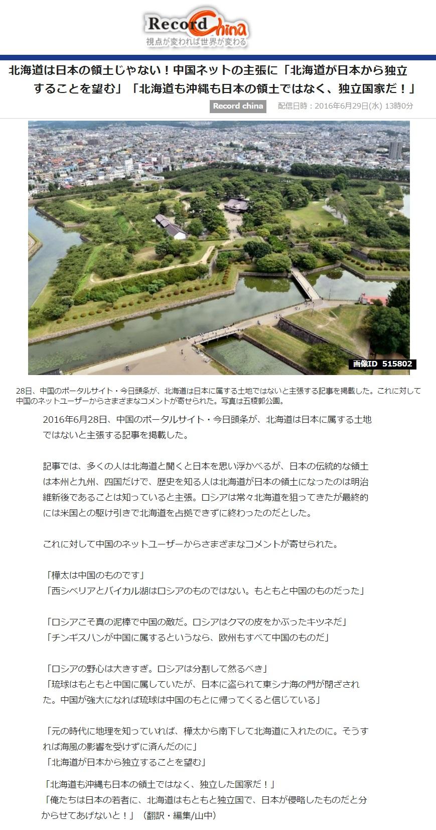 シナ「北海道も沖縄も日本のモノではない」