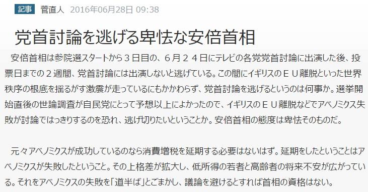 バ菅「安倍は党首討論を逃げる卑怯者」