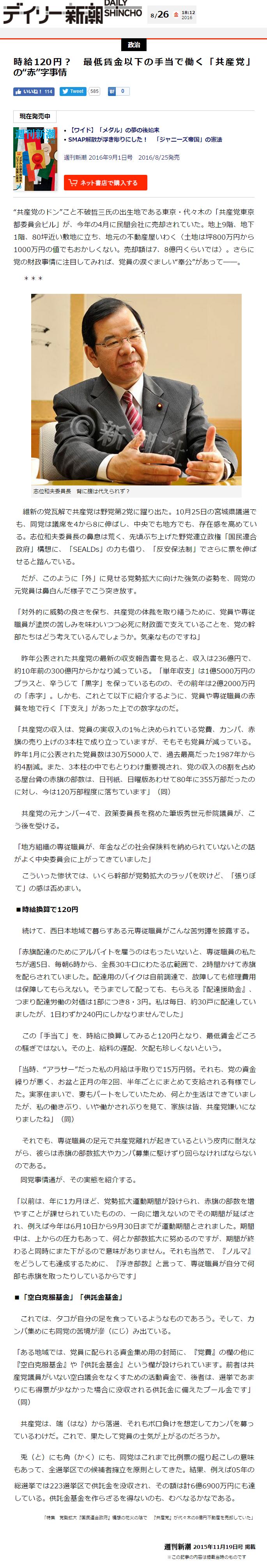"時給120円 最低賃金以下の手当で働く「共産党」の""赤""字事情"