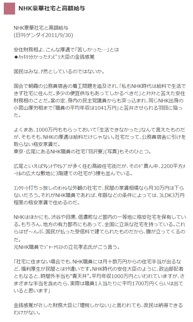 NHKの豪華社宅と高額給与