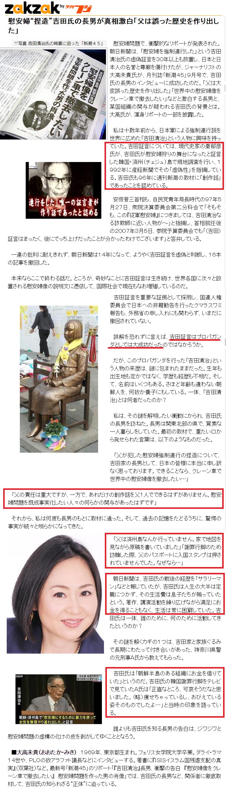 吉田清治の息子が証言「父はチョンで、チョン達から借金していた」