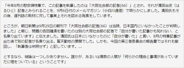 吉田清治の息子が証言「父はチョンで、チョン達から借金していた」2