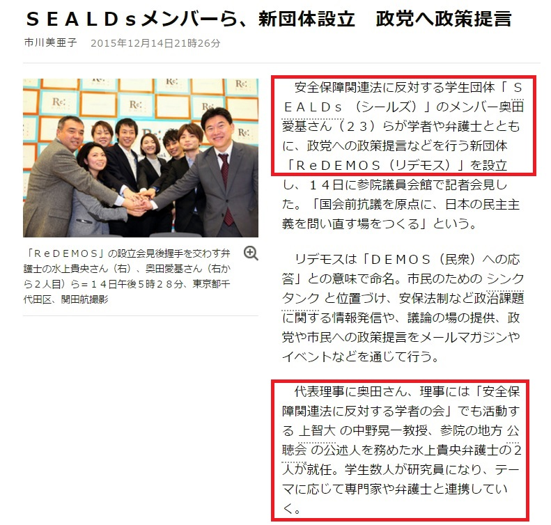 アカ弁連と合体したSEALDs2