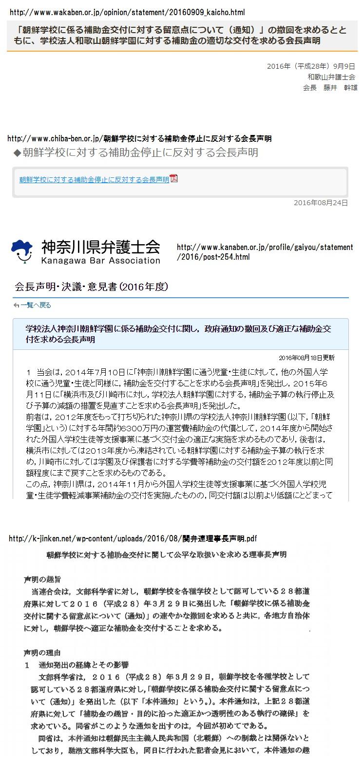 日弁連「朝鮮学校への支援を止めるな」