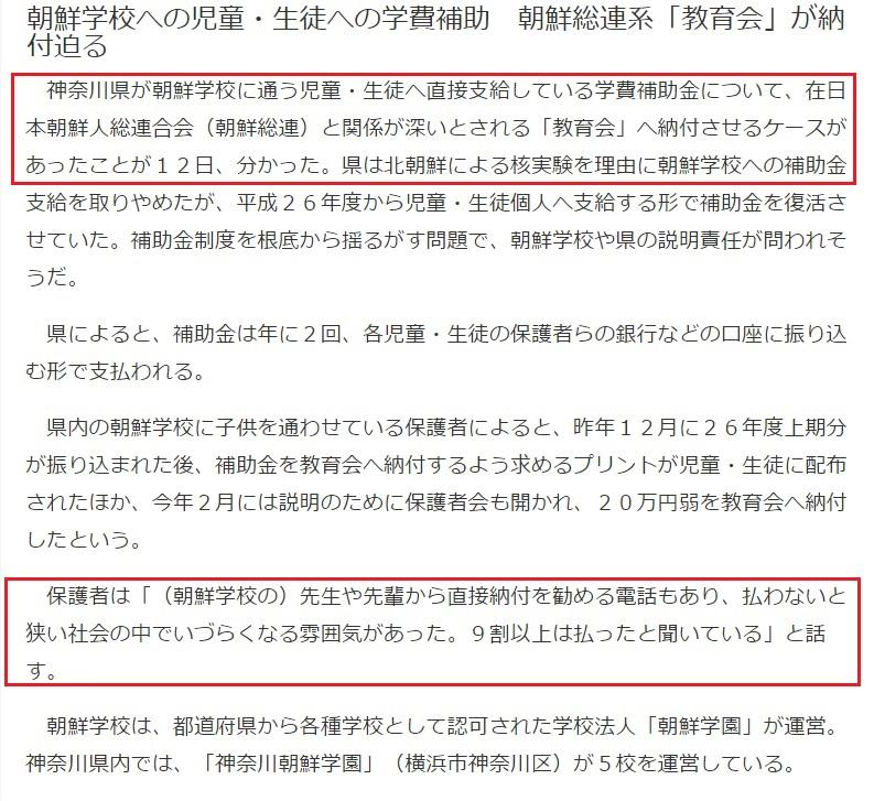 朝鮮学校への補助金は反日活動と北朝鮮の軍事開発費に
