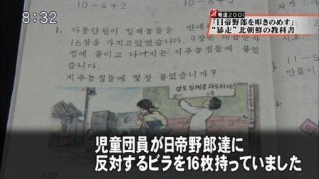 朝鮮学校教科書に日程野郎の文字1