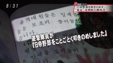 朝鮮学校教科書に日程野郎の文字2