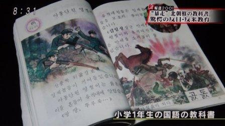 朝鮮学校教科書に日程野郎の文字3