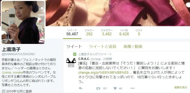 反日レイシスト弁護士上瀧浩子弁護士1