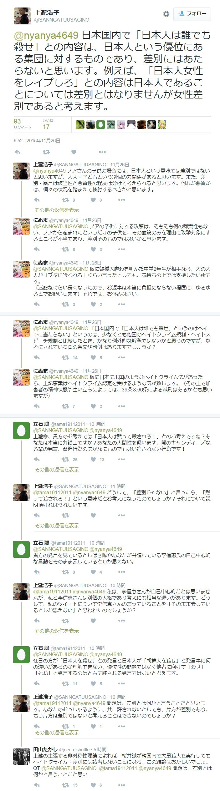 反日レイシスト弁護士上瀧浩子弁護士の差別コメント
