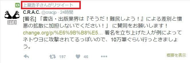 反日レイシスト弁護士上瀧浩子弁護士3