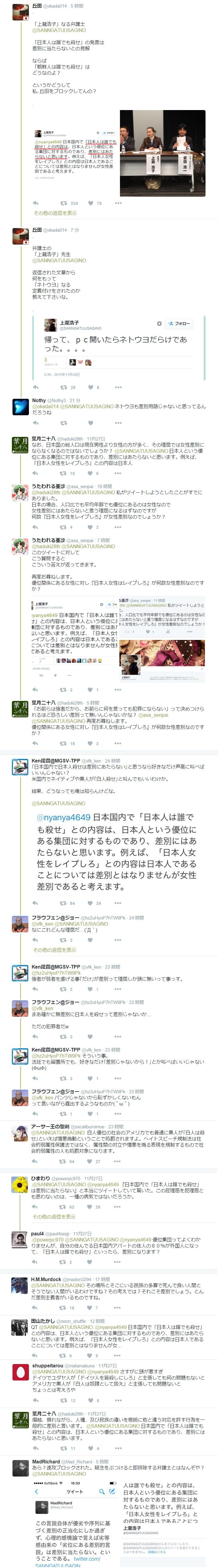 レイシストアカ弁上瀧浩子2