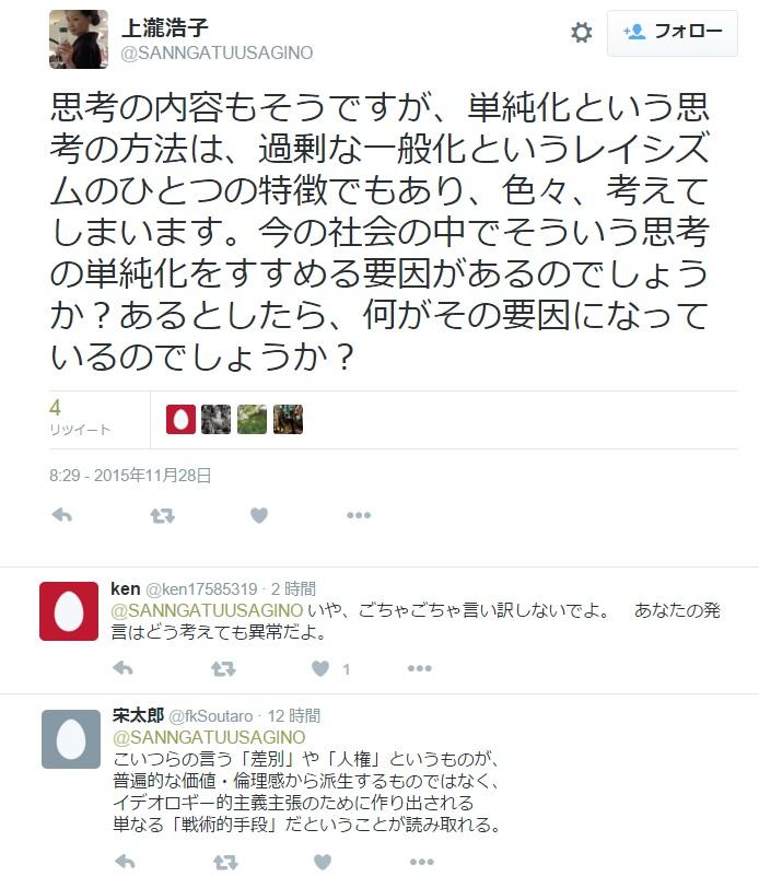 レイシストアカ弁上瀧浩子3